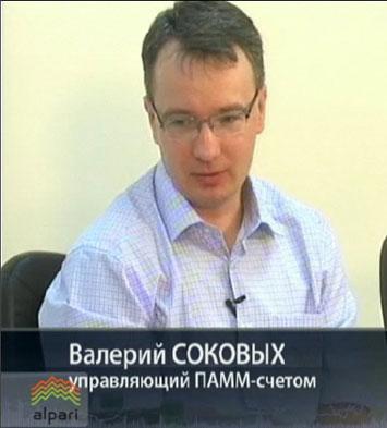 Валерий Соковых